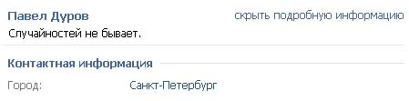 Рост популярности запроса Статусы Вконтакте